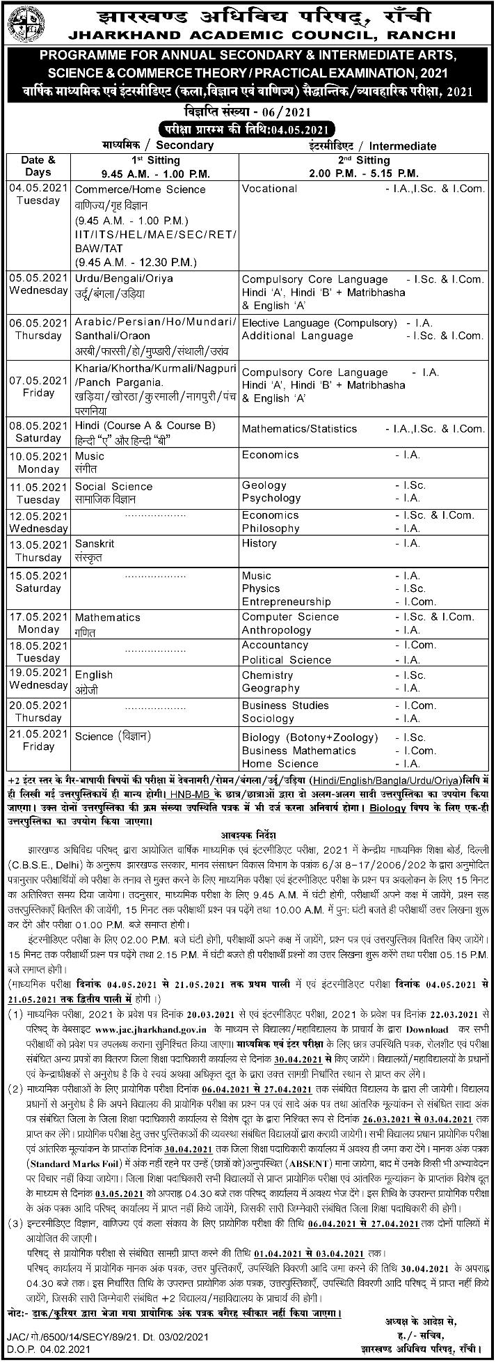 JAC 10th & 12th Exam Schedule 2021